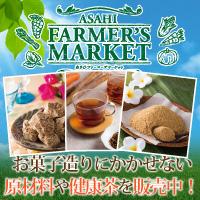 ASAHI FARMER'S MARKET