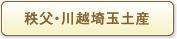 秩父・川越埼玉土産