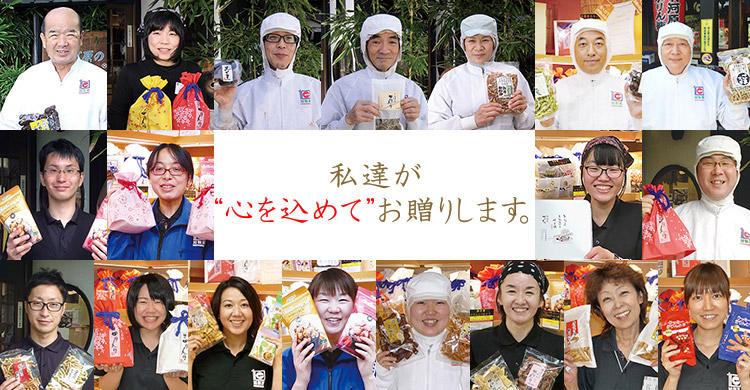 私たち旭製菓スタッフがこころを込めてお贈りします
