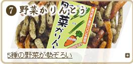 野菜かりん糖