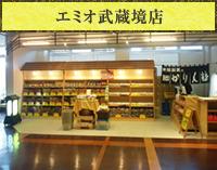 エミオ武蔵境店